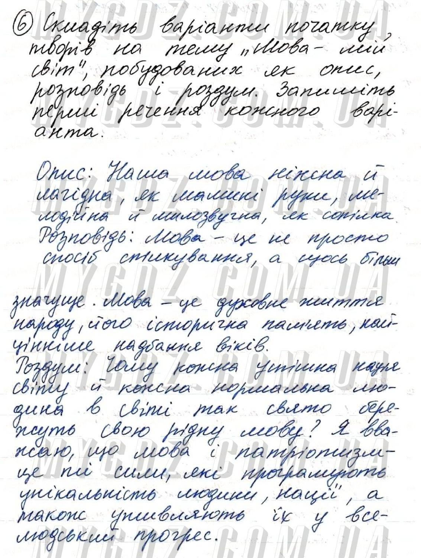 ГДЗ номер 6 до підручника з української мови Данилевська 8 клас
