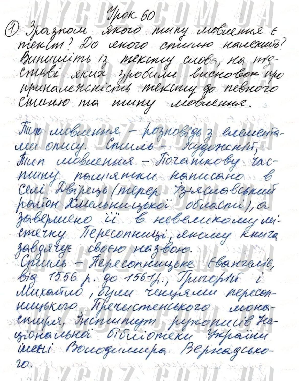 ГДЗ номер 1 до підручника з української мови Данилевська 8 клас