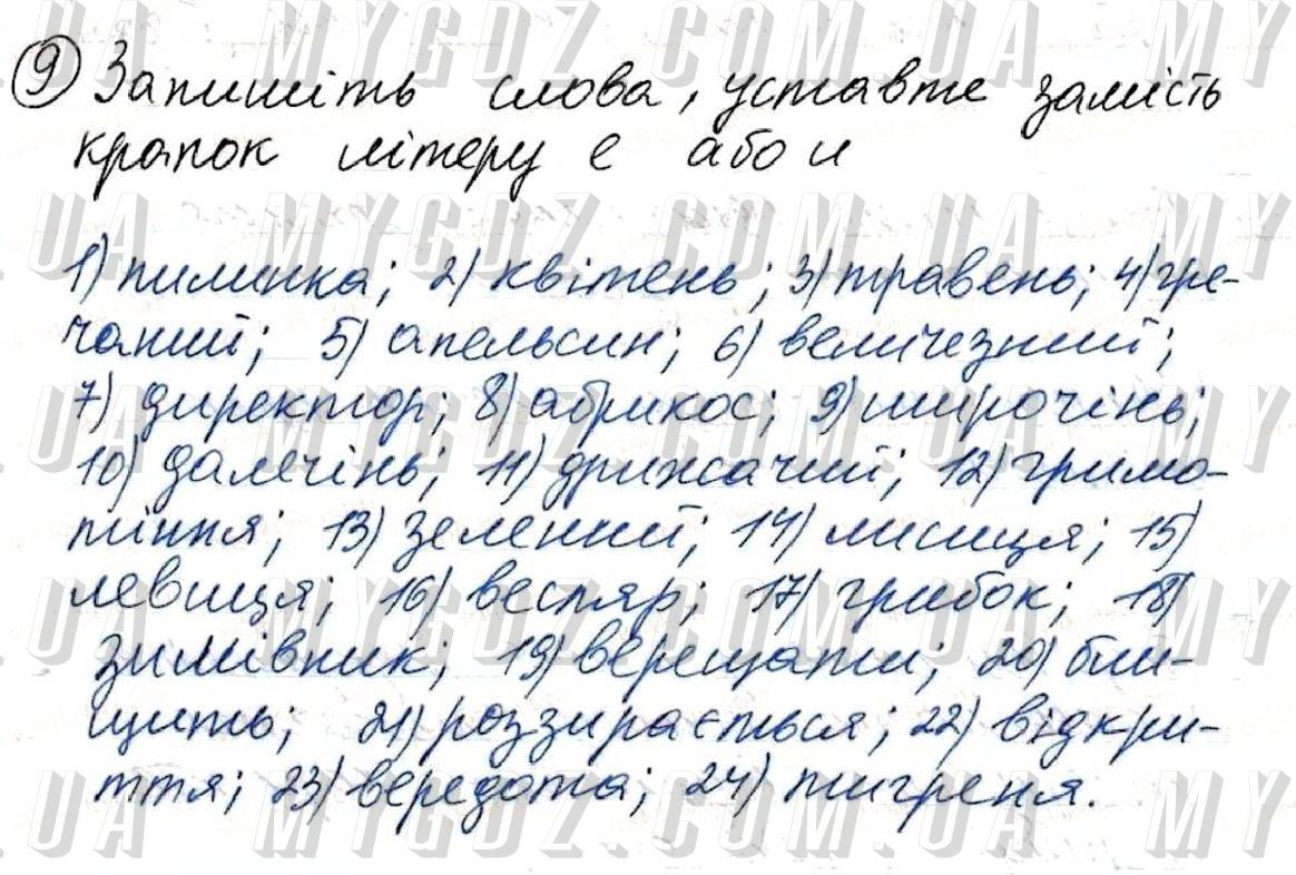 ГДЗ номер 9 до підручника з української мови Данилевська 8 клас
