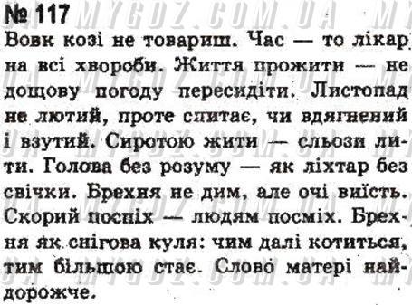 ГДЗ номер 117 до підручника з української мови Ворон, Солопенко 8 клас
