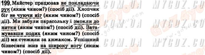 ГДЗ номер 199 до підручника з української мови Бондаренко, Ярмолюк 8 клас