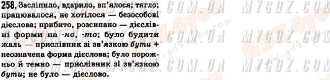 ГДЗ номер 258 до підручника з української мови Бондаренко, Ярмолюк 8 клас