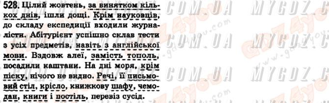ГДЗ номер 528 до підручника з української мови Бондаренко, Ярмолюк 8 клас
