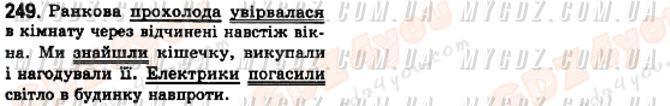 ГДЗ номер 249 до підручника з української мови Бондаренко, Ярмолюк 8 клас
