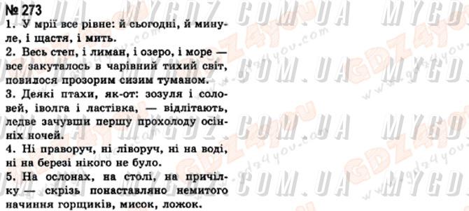 ГДЗ номер 273 до підручника з української мови Ворон, Солопенко 8 клас