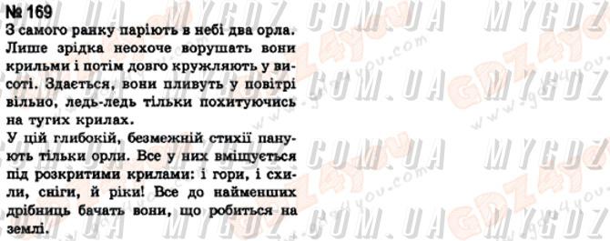 ГДЗ номер 169 до підручника з української мови Ворон, Солопенко 8 клас