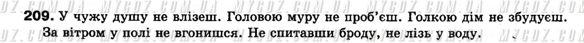 ГДЗ номер 209 до підручника з української мови Глазова, Кузнецов 8 клас