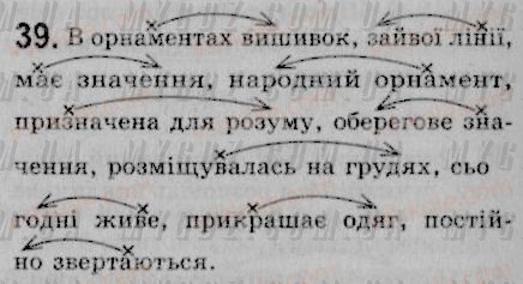 ГДЗ номер 39 до підручника з української мови Єрмоленко, Сичова 8 клас