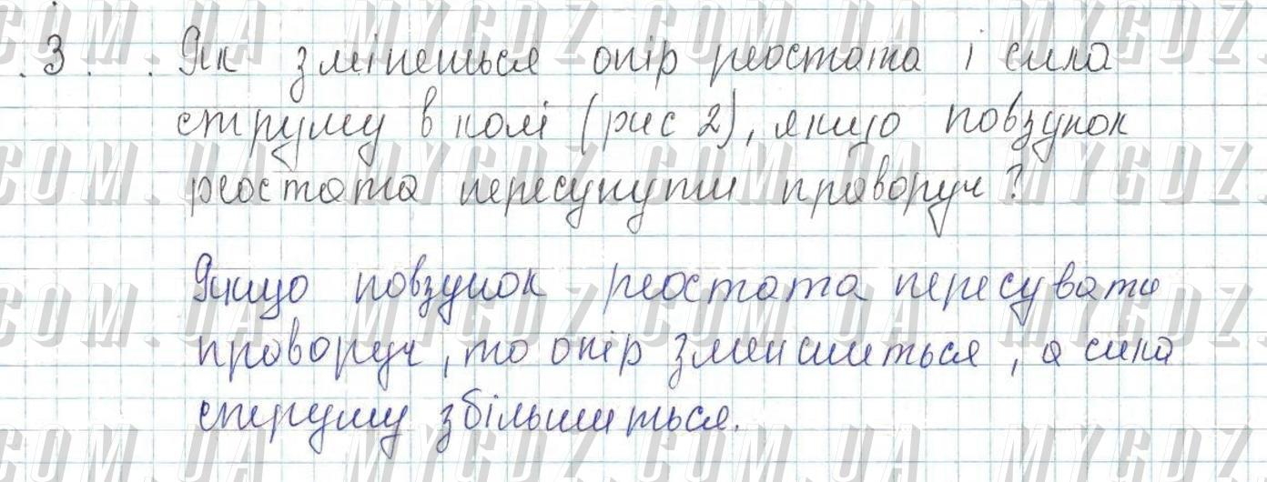ГДЗ номер 3 до підручника з фізики Бар'яхтар, Довгий 8 клас