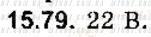 ГДЗ номер 79 до збірника задач з фізики Гельфгат, Ненашев 8 клас