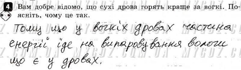 ГДЗ номер 4 до зошита для контролю навчальних досягень учнів з фізики Божинова, Кірюхіна 8 клас