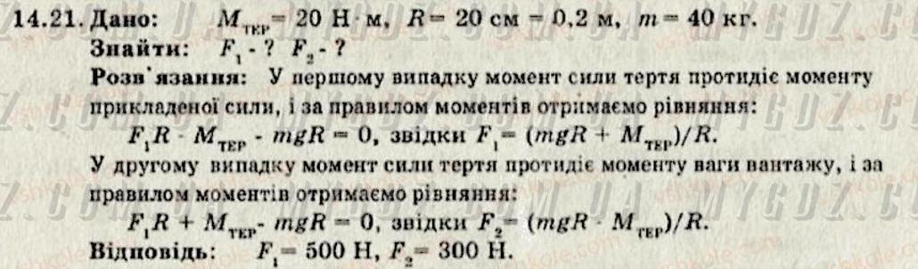 ГДЗ номер 21 до збірника задач з фізики Ненашев 8 клас