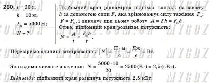 ГДЗ номер 280 до підручника з фізики Сиротюк 8 клас