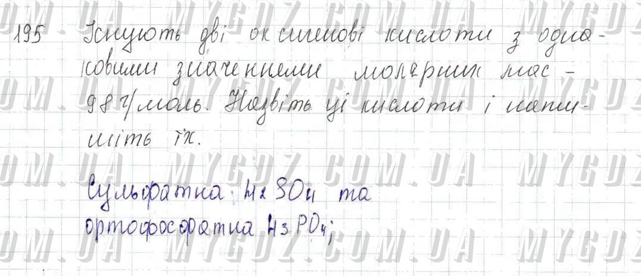ГДЗ номер 195 до підручника з хімії Попель, Крикля 8 клас