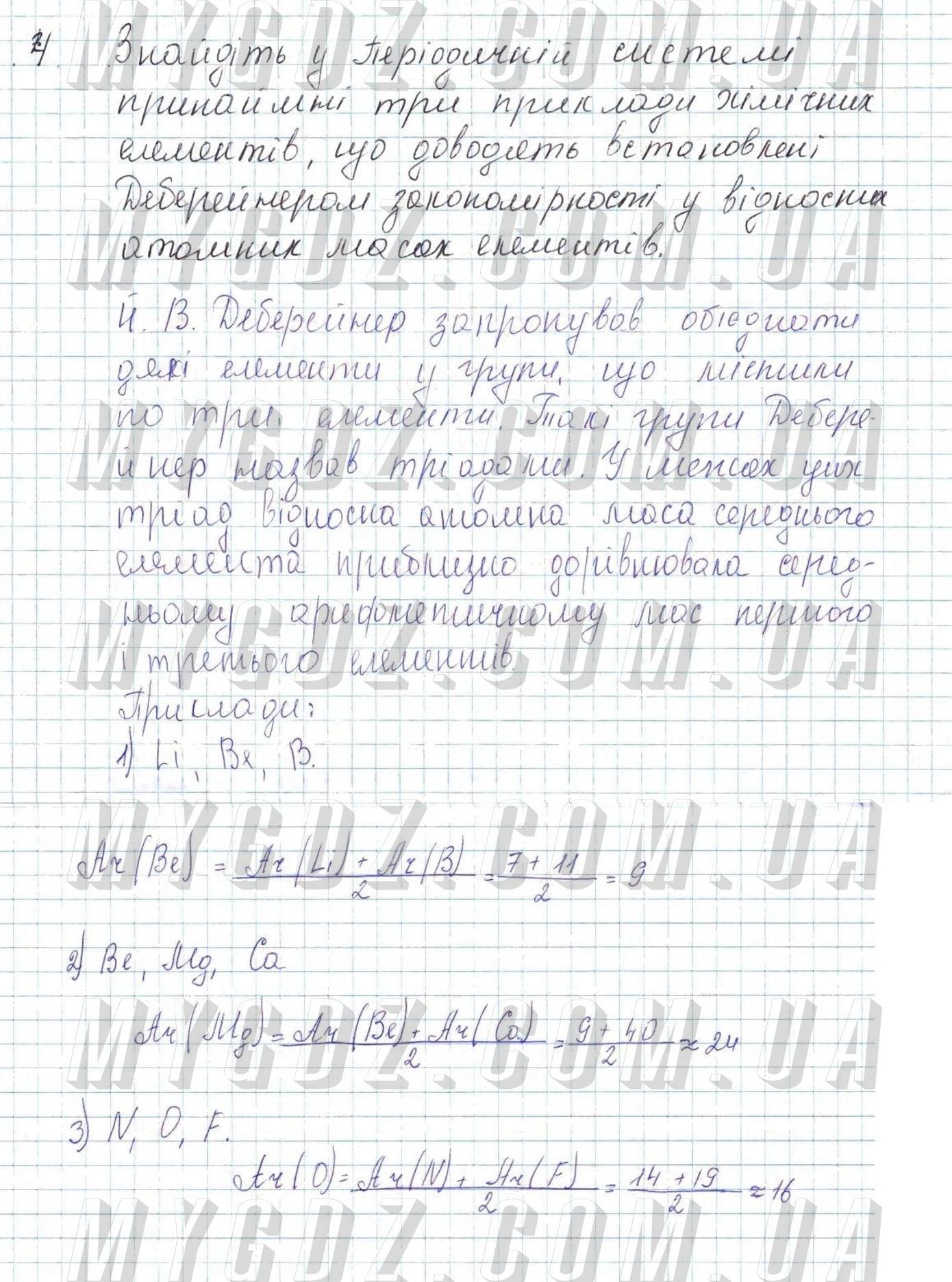 ГДЗ номер 4 до підручника з хімії Григорович 8 клас