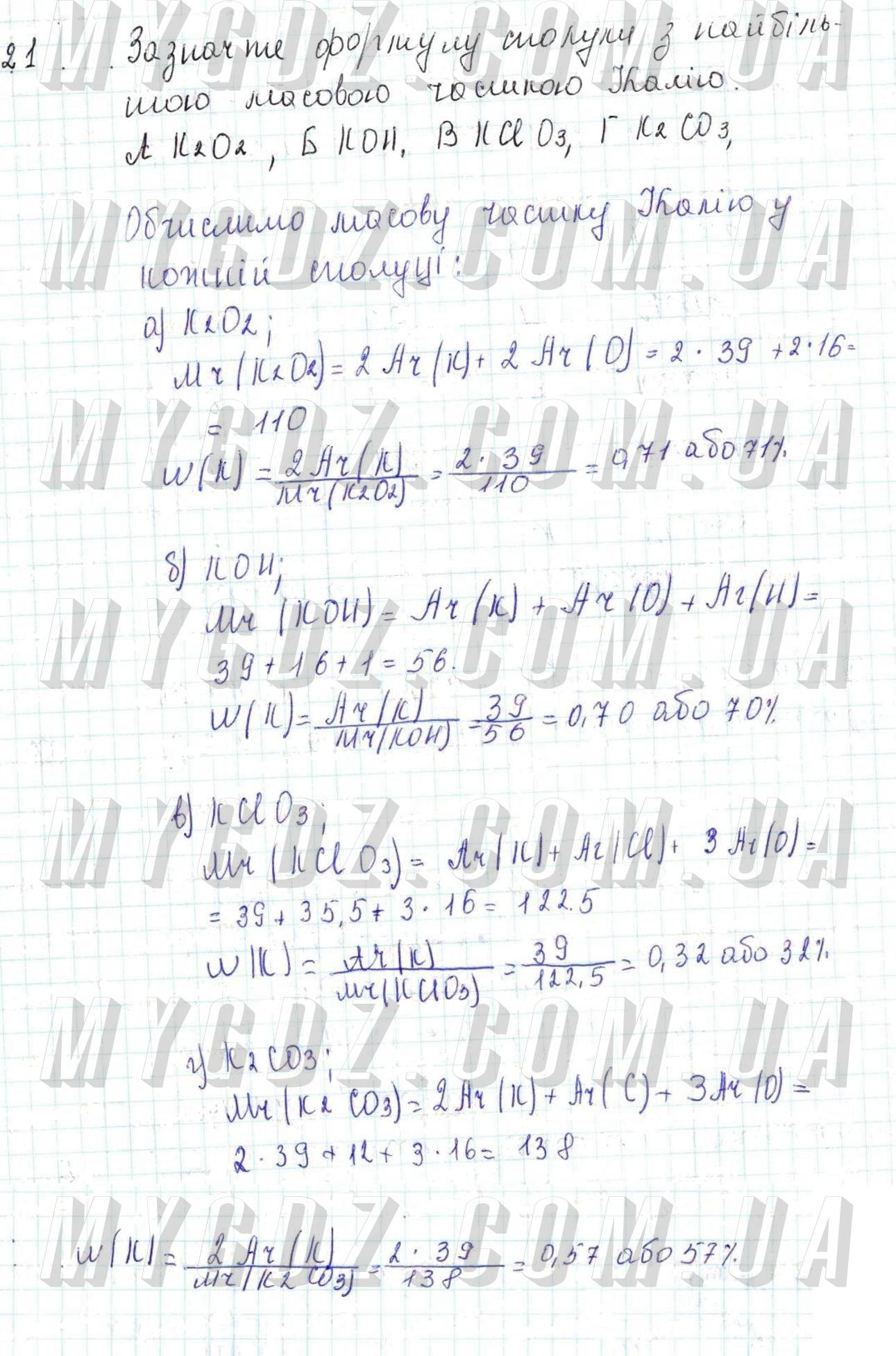 ГДЗ номер 21 до підручника з хімії Ярошенко 8 клас
