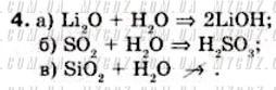 ГДЗ номер 4 до підручника з хімії Ярошенко 8 клас