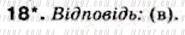 ГДЗ номер 18 до підручника з хімії Буринська 8 клас