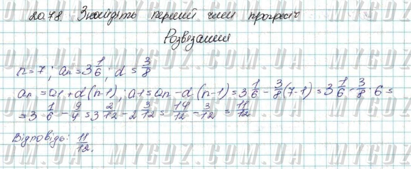 ГДЗ номер 78 до підручника з алгебри Мерзляк, Полонський 9 клас