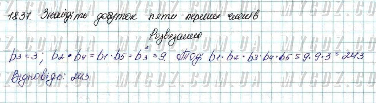 ГДЗ номер 37 до підручника з алгебри Мерзляк, Полонський 9 клас
