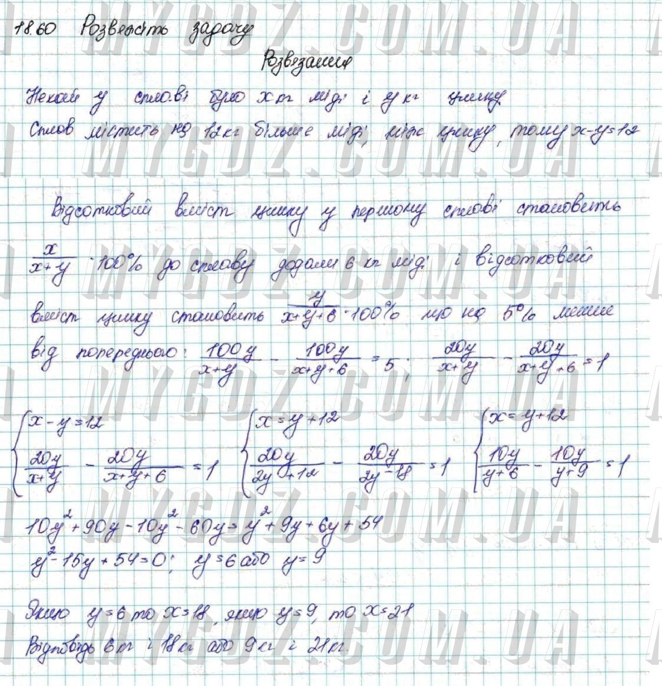ГДЗ номер 60 до підручника з алгебри Мерзляк, Полонський 9 клас