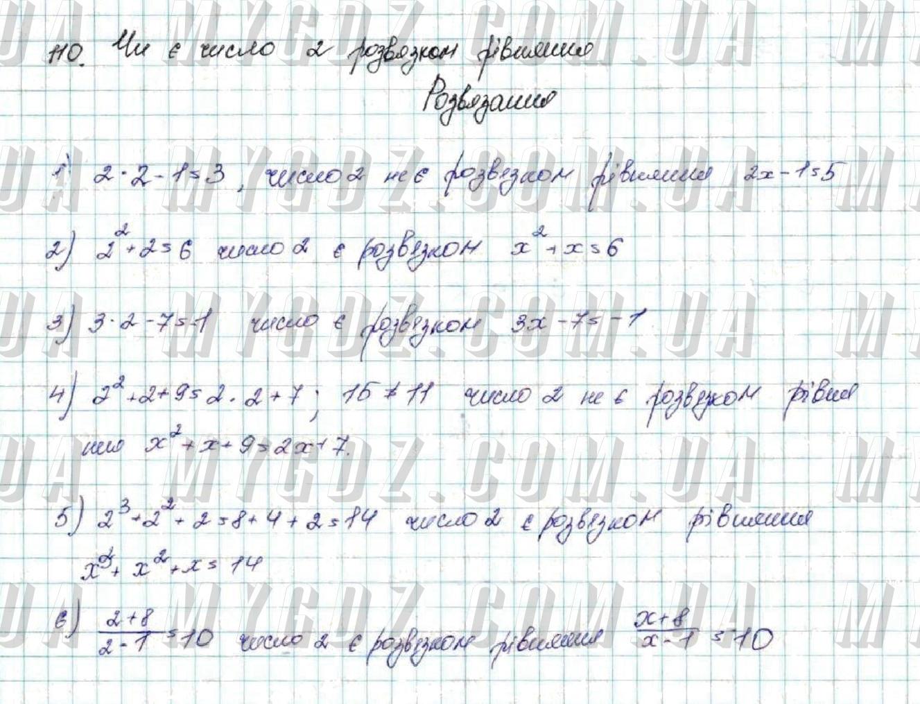 ГДЗ номер 110 до підручника з алгебри Істер 9 клас