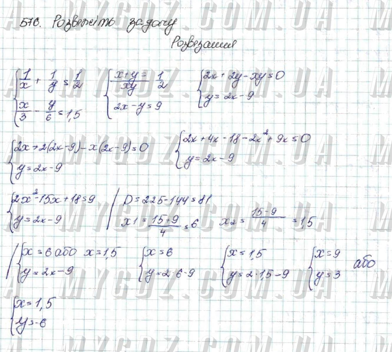 ГДЗ номер 576 до підручника з алгебри Істер 9 клас