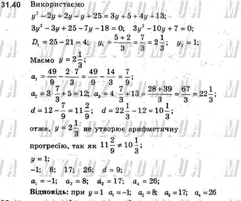 ГДЗ номер 40 до підручника з алгебри Мерзляк, Полонський 9 клас