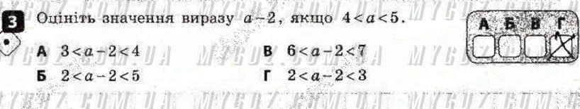 ГДЗ номер 3 до зошита для контролю навчальних досягень учнів з алгебри Корнієнко, Фіготіна 9 клас