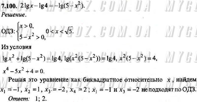 ГДЗ номер 100 до збірника задач з алгебри Сканаві 9 клас