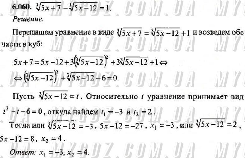 ГДЗ номер 60 до збірника задач з алгебри Сканаві 9 клас