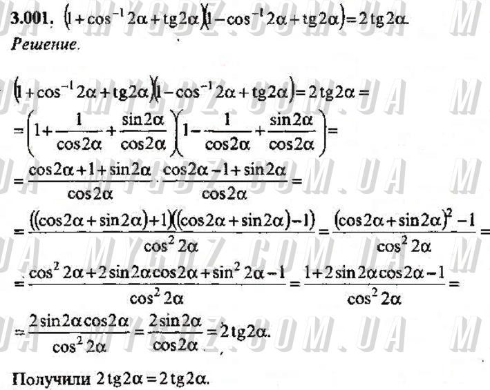 ГДЗ номер 1 до збірника задач з алгебри Сканаві 9 клас