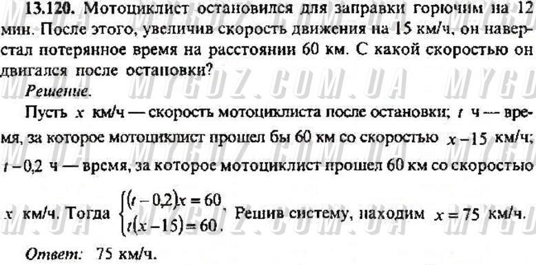ГДЗ номер 120 до збірника задач з алгебри Сканаві 9 клас