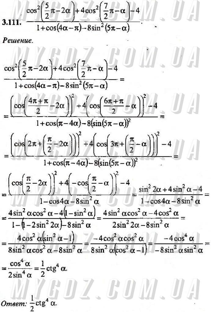 ГДЗ номер 111 до збірника задач з алгебри Сканаві 9 клас