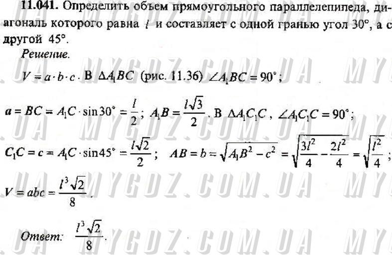 ГДЗ номер 41 до збірника задач з алгебри Сканаві 9 клас