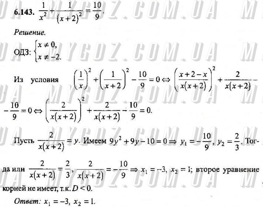 ГДЗ номер 143 до збірника задач з алгебри Сканаві 9 клас