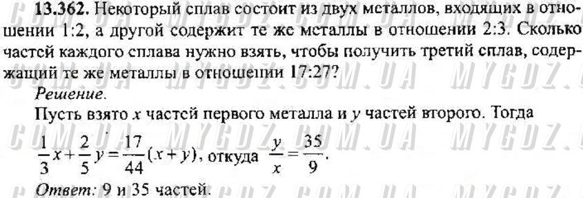 ГДЗ номер 362 до збірника задач з алгебри Сканаві 9 клас