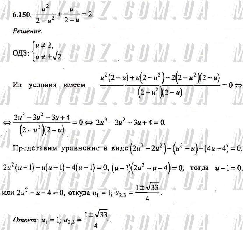 ГДЗ номер 150 до збірника задач з алгебри Сканаві 9 клас