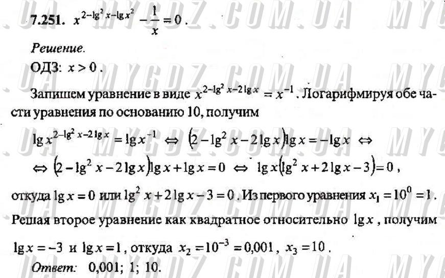ГДЗ номер 251 до збірника задач з алгебри Сканаві 9 клас