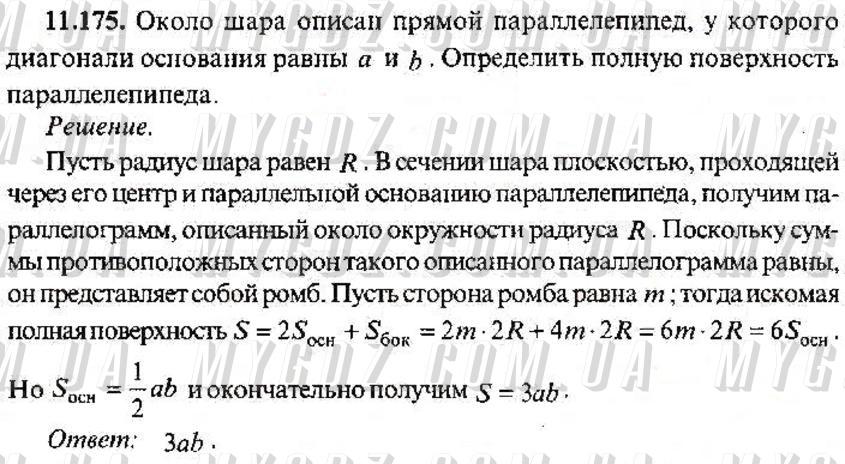 ГДЗ номер 175 до збірника задач з алгебри Сканаві 9 клас