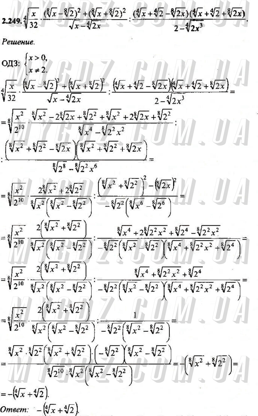 ГДЗ номер 249 до збірника задач з алгебри Сканаві 9 клас