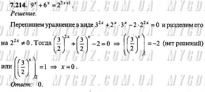 ГДЗ номер 214 до збірника задач з алгебри Сканаві 9 клас