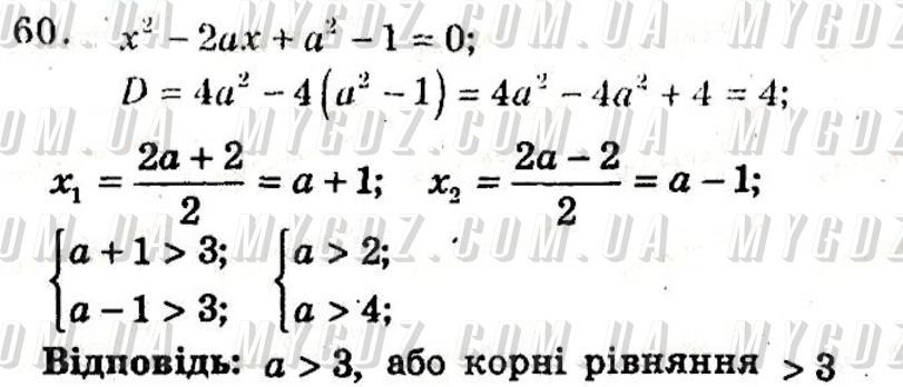 ГДЗ номер 60 до збірника задач і контрольних робіт з алгебри Мерзляк, Полонський 9 клас