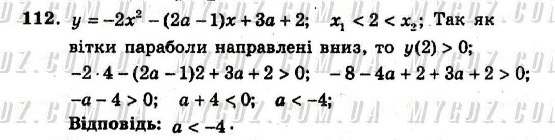 ГДЗ номер 112 до збірника задач і контрольних робіт з алгебри Мерзляк, Полонський 9 клас
