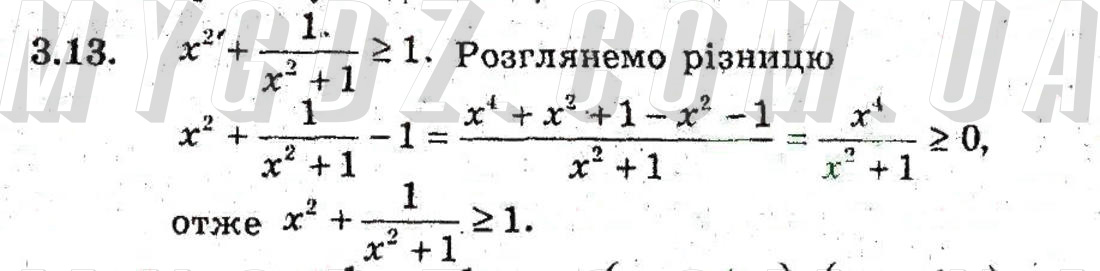 ГДЗ номер 13 до підручника з алгебри Мерзляк, Полонський 9 клас