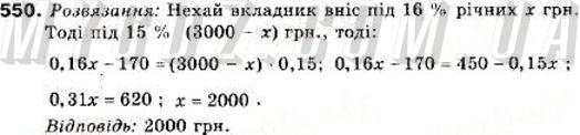 ГДЗ номер 550 до підручника з алгебри Кравчук, Підручна 9 клас