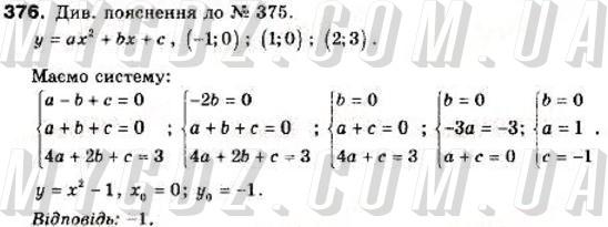 ГДЗ        376      до підручника з алгебри Мерзляк, Полонський 9 клас