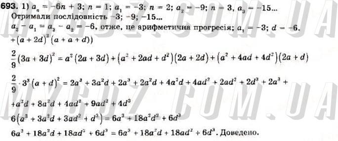 ГДЗ   693  до підручника з алгебри Мерзляк, Полонський 9 клас