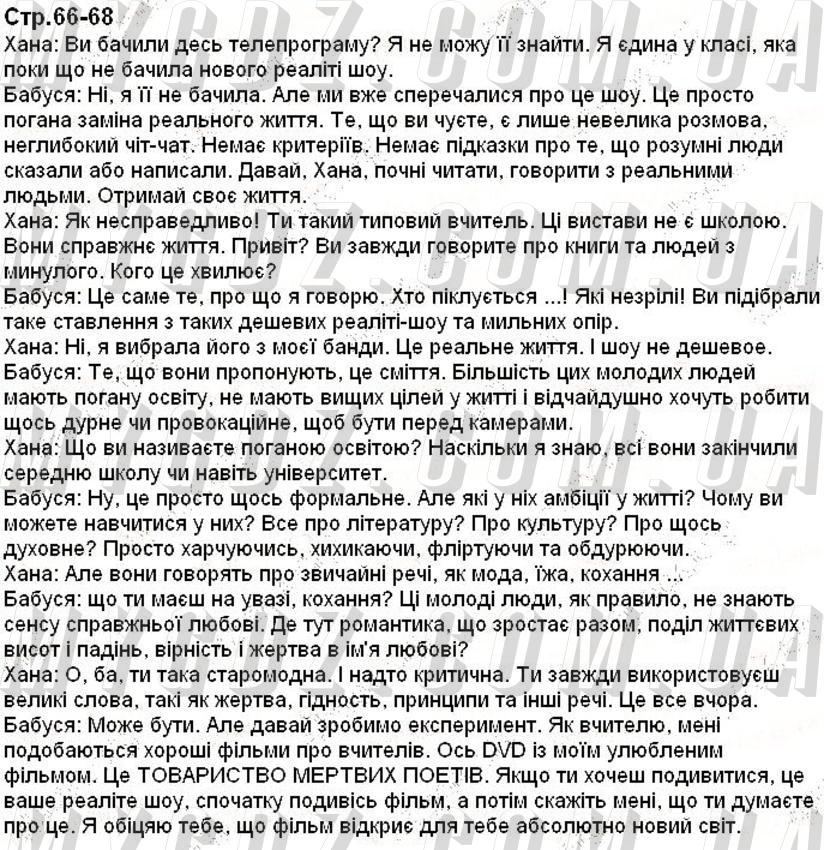 ГДЗ page66-68 до підручника з англійської мови Карпюк 9 клас