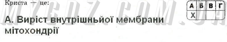 ГДЗ номер 5 до зошита для контролю навчальних досягень учнів з біології Безручкова 9 клас